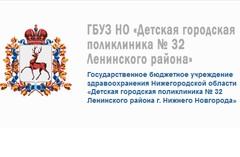 Helly 32 детская поликлиника в нижнем новгороде всех известных марках